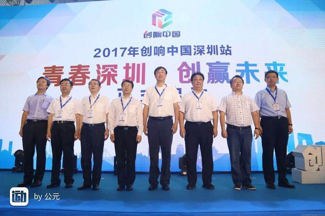 """青春深圳·创赢未来 2017""""创响中国""""深圳站活动启动"""