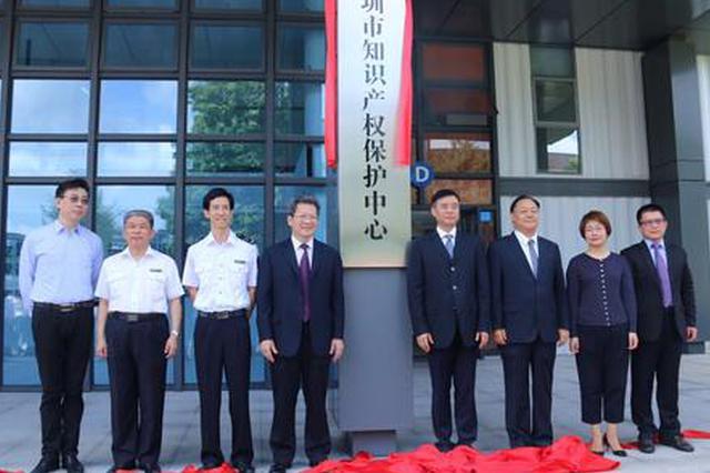 深圳知识产权保护中心在前海蛇口自贸片区揭牌