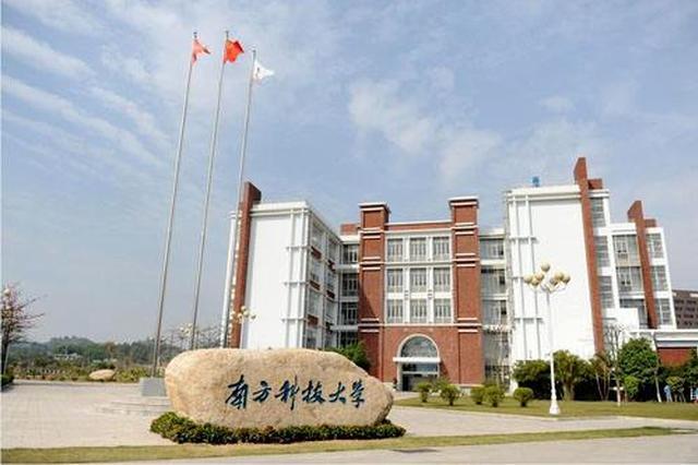 南方科技大学、深圳大学跻身世界500强潜力高校
