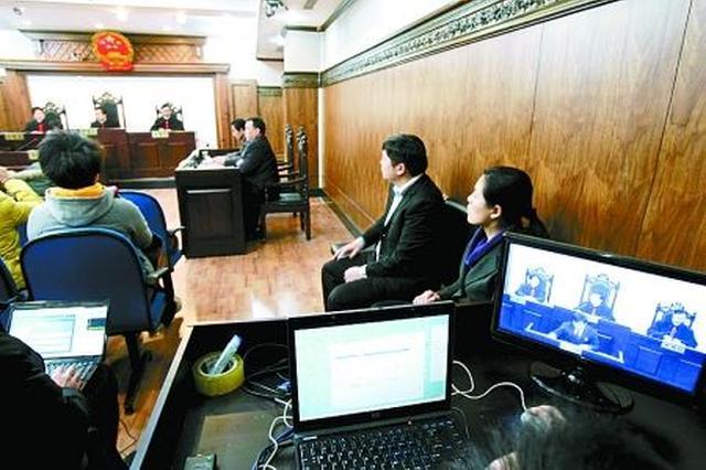 案件庭审直播逐渐成常态 法院千场庭审将网络直播
