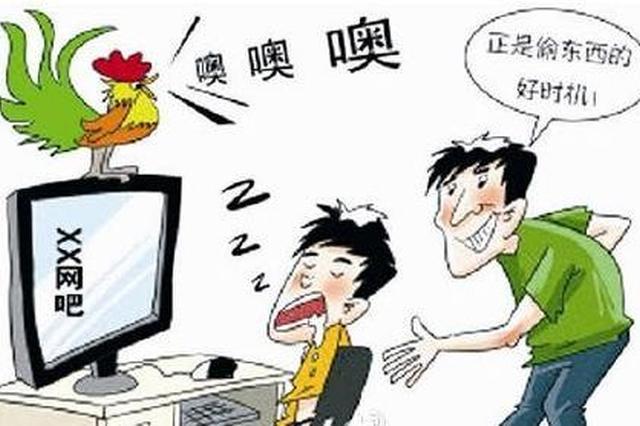 """龙岗男子网吧专偷""""贪睡人"""" 连续作案数起终被抓"""