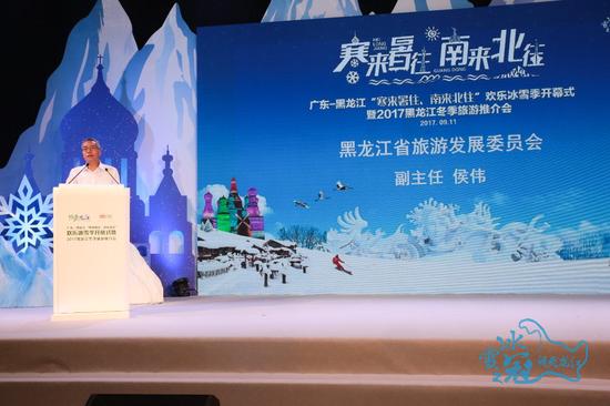黑龙江省旅游发展委员会副主任侯伟发表致辞