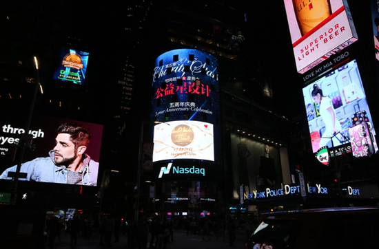 公益星设计登入纽约时代广场