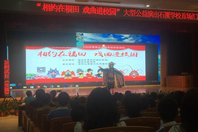 戏曲名家将走进福田近40所学校 首场演出昨拉开帷幕