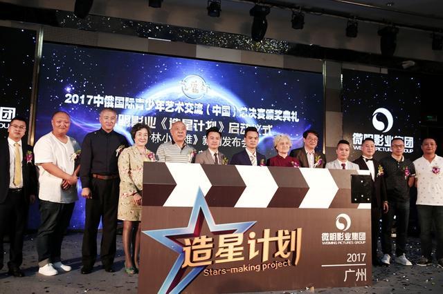 """寻找最具潜力童星 微明影业""""造星计划""""全国海选启动"""