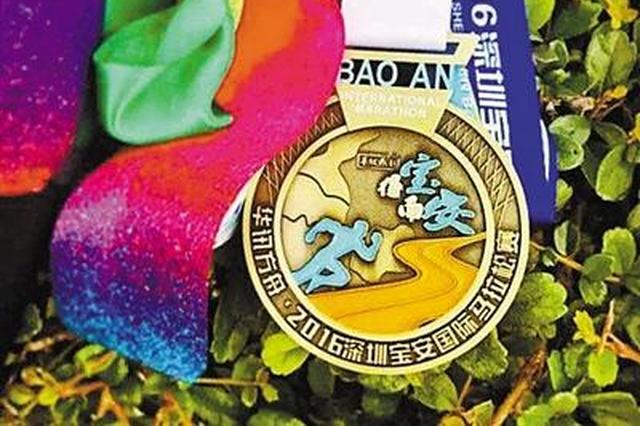 宝安国际马拉松今日起接受报名 参赛总规模2万人