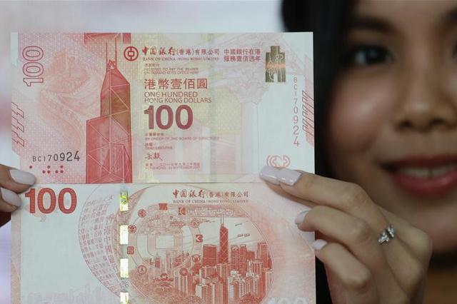 中银香港发行纪念钞 展示中银在港服务百年历史