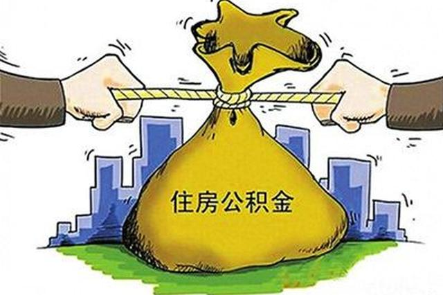 深圳公积金贷款新规发布实施 子女公积金可为父母贷款购房