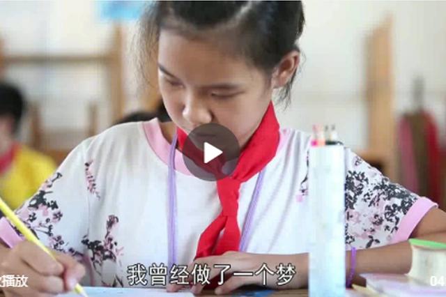 读特:这位小女孩梦想成真了 全村人都奔走相告