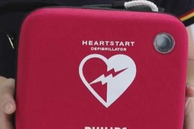 心脏骤停救命神器AED将在深普及 10年内每10万人配置100台