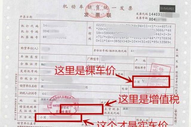 上牌过户更便捷 深圳全国率先实现购车发票实时审核