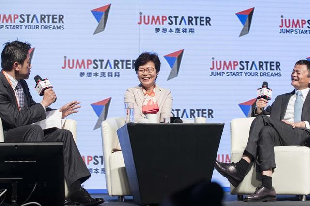 林郑月娥对话马云 畅谈创新创业