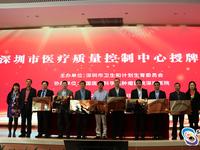 深圳授牌18个医疗质控中心