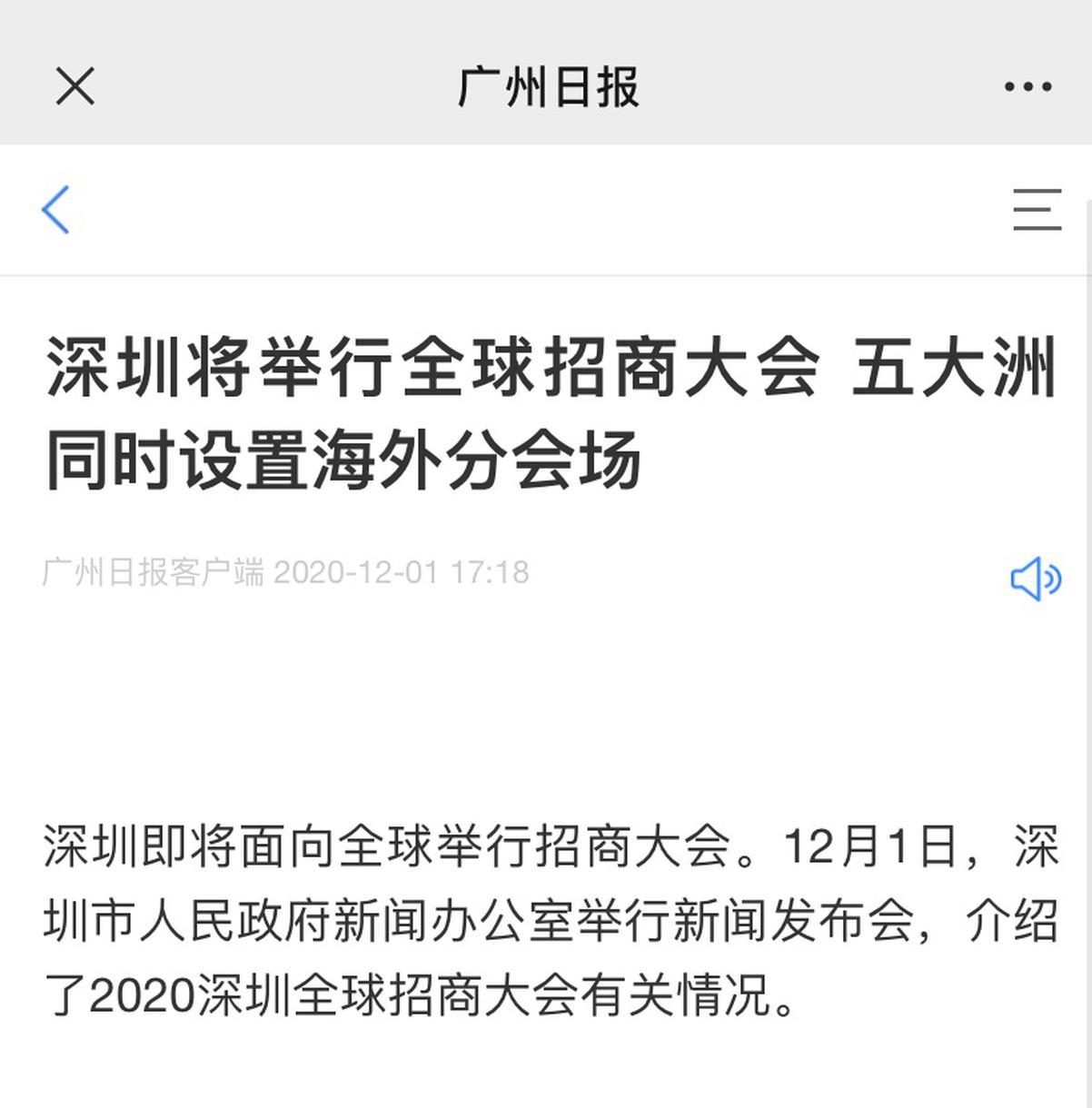 深圳将举行全球招商大会 五大洲同时设置海外分会场