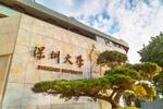 全球PCT国际高校专利申请榜单揭晓 深大蝉联第三!