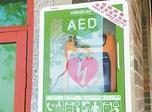 深圳市属公园已配备60台AED