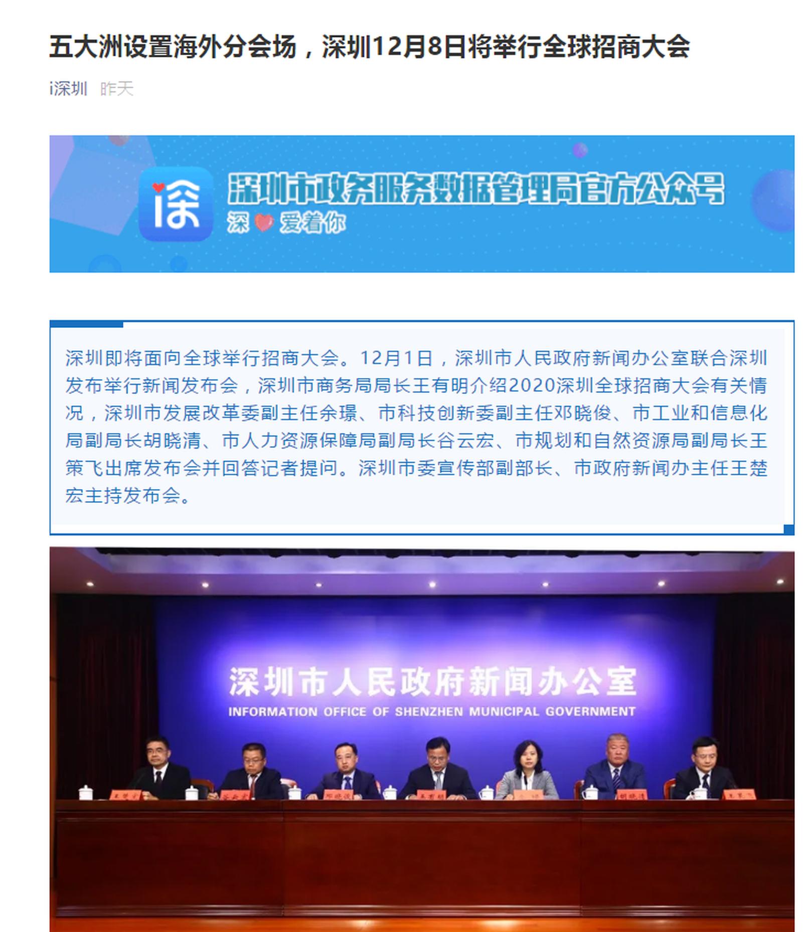 五大洲设置海外分会场,深圳12月8日将举行全球招商大会