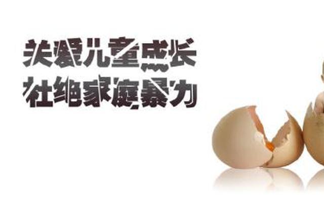 女孩遭父母暴力虐待 深圳发出首例儿童人身保护令