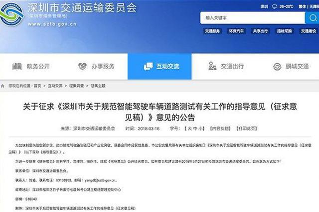 深圳拟出台规范智能驾驶车辆测试的指导意见