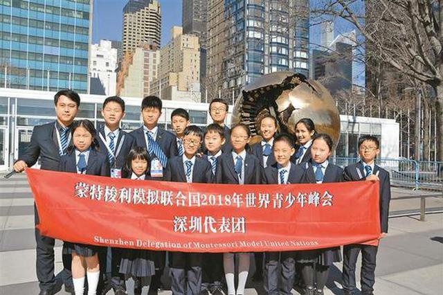 """深圳""""小外交家""""在联合国金色大厅再发声"""