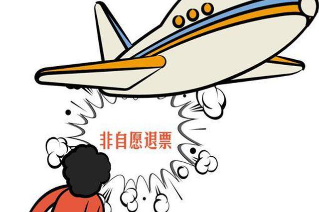 消委会质疑携程机票及酒店预订服务 昨日召开公开讨论会