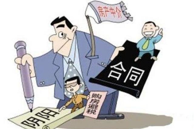 """深圳二手房交易""""三价合一"""" 遏制阴阳合同和高评高贷"""