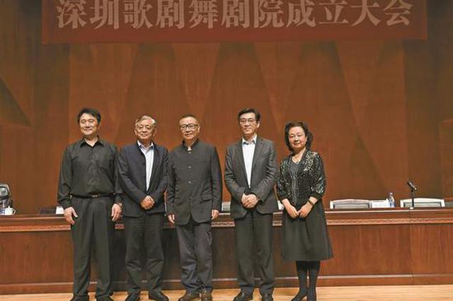 讲好新时代深圳的动人故事 深圳歌剧舞剧院正式成立