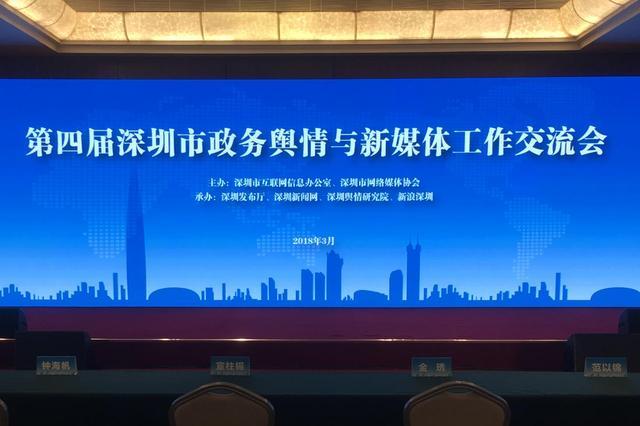 第四届深圳政务舆情与新媒体工作交流会召开