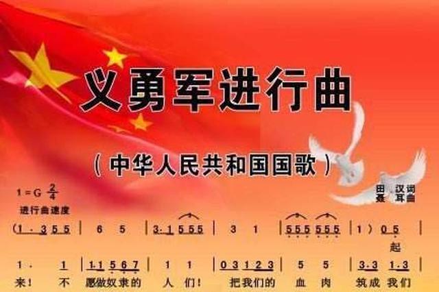 国歌法在香港立法程序展开:让国歌声庄严响起来