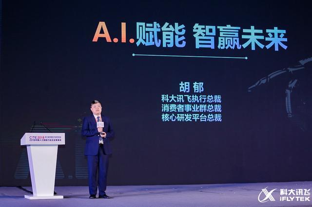 AI赋能未来生活 科大讯飞旗下多款产品亮相电博会