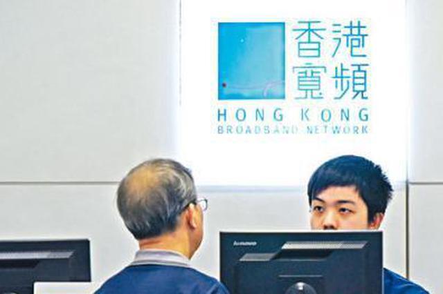香港宽频疑遭黑客入侵盗客户资料 警方展开调查