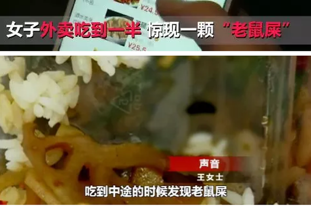"""深圳女子吃外卖惊现老鼠屎 商家拒认并""""甩锅""""对手"""
