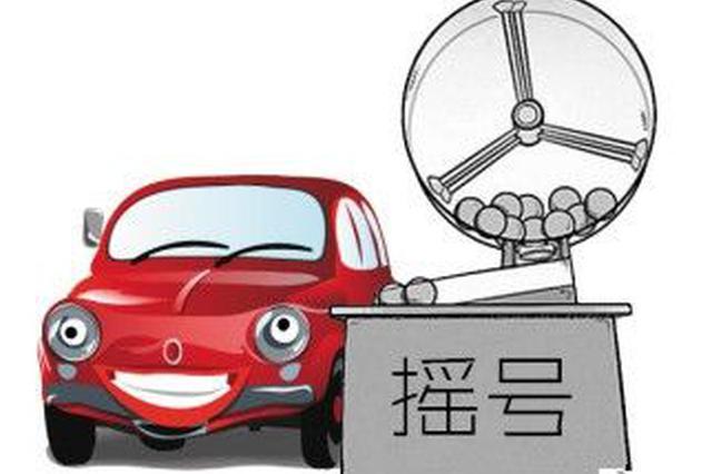 """深圳平均354个人""""抢""""一块车牌 个人摇号中签率为0."""