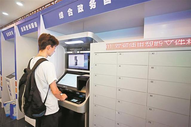 深圳市政务自助服务平台上线 一机可办1488项行政审批业务