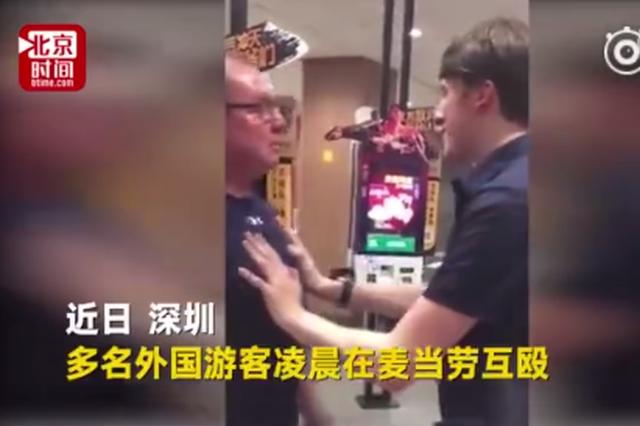 美国游客在深圳麦当劳互殴 网友调侃:可能想抢四川辣酱