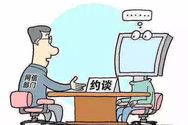 红歌会网违规刊载大量时政类信息 被深圳网信办约谈整改