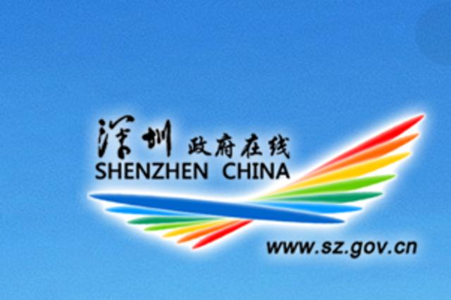 深圳市人民政府办公厅面向全国选调公务员公告