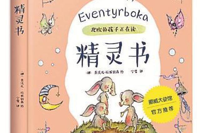深圳书城公布8月好书  带孩子了解故事里的中国智慧