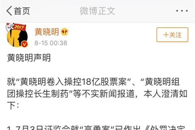 """黄晓明声明:未参与股票操控 从未参与""""长生生物""""股票投资"""