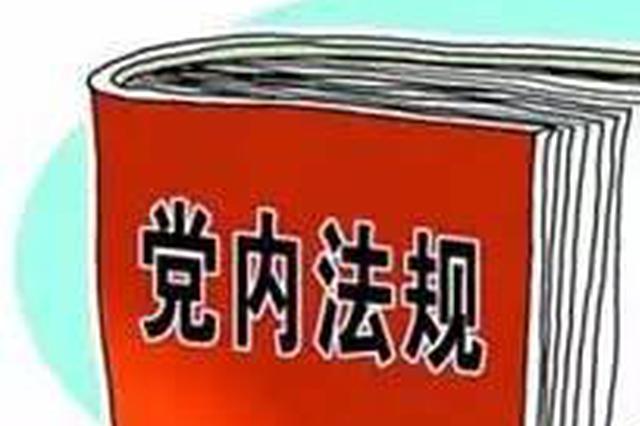 深圳史上首批党内法规正式出台 这五部法规都说了些什么