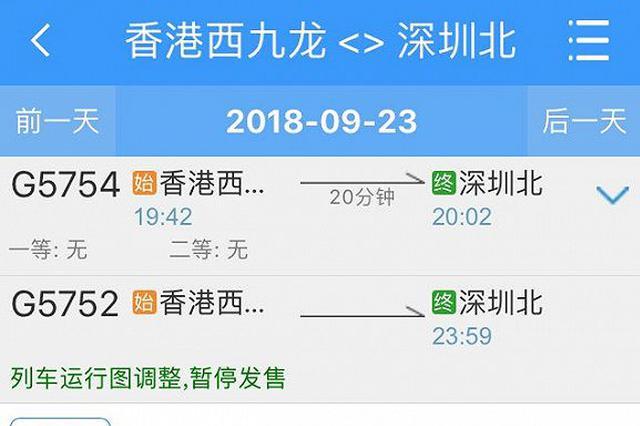 香港西九龙站加入12306购票APP 坐高铁去香港又近了一步