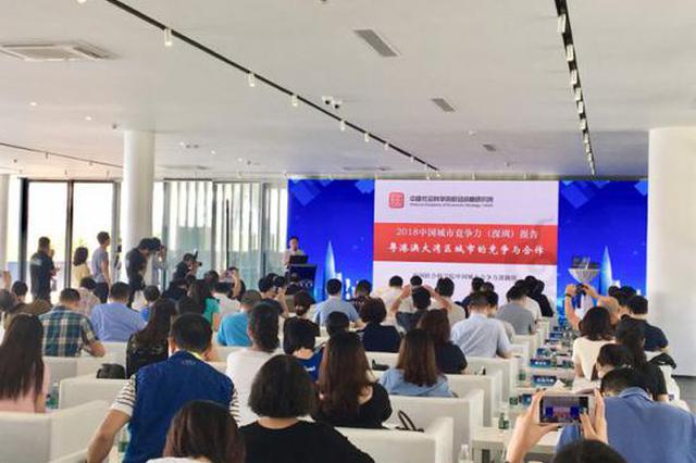 《中国城市竞争力第16次报告》发布 深圳2017年综合经济竞争力