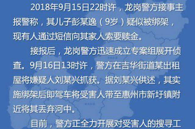 深圳9岁男孩被绑架丢弃河中 警方正全力搜寻