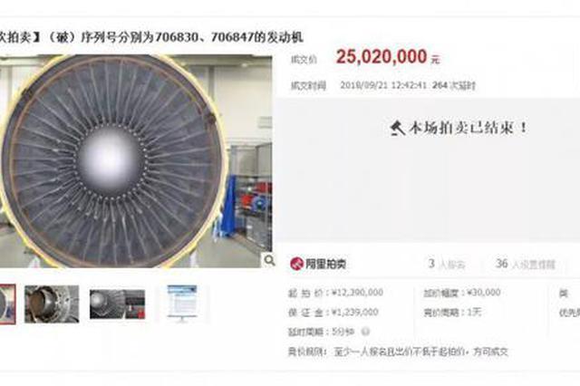 顺丰2502万在淘宝拍下两台飞机发动机