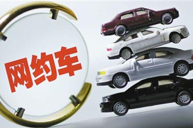 网约车司机作案半数在夜间 出租车发案率是网约车13倍