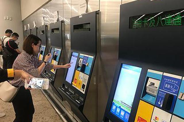 香港特区政府:将协调增加更多取票机 方便高铁乘客取票