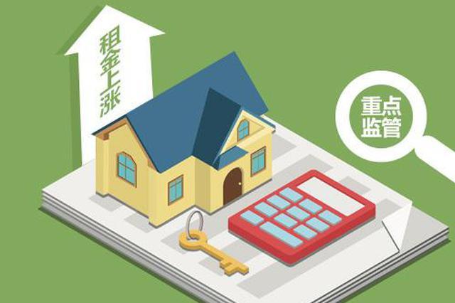 国庆期间加强价格监管工作 重点检查哄抬房租