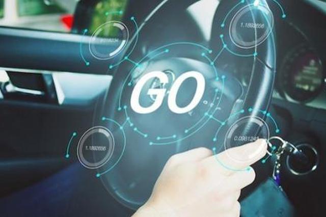 深开放19个片区测试智能驾驶 首批开放道路合计124公里