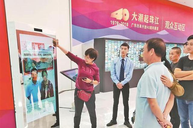 """""""大潮起珠江——广东改革开放40周年展览""""对公众开放"""