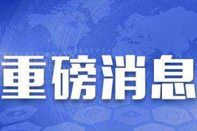 深圳市政府就孟晚舟被拘发布声明:强烈要求立即放人